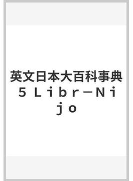英文日本大百科事典 5 Libr‐Nijo