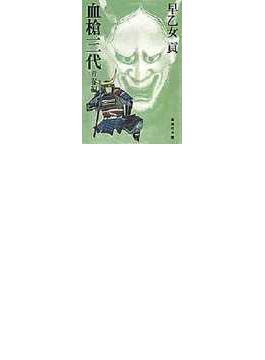 血槍三代 青春編(集英社文庫)