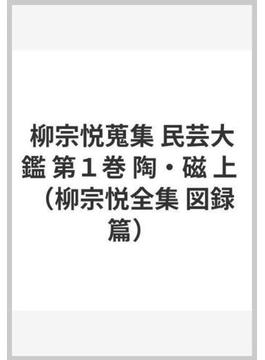 柳宗悦蒐集 民芸大鑑 第1巻 陶・磁 上