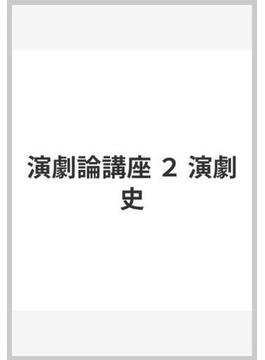 演劇論講座 2 演劇史