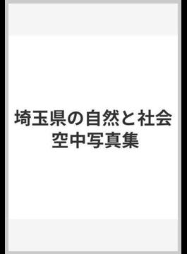 埼玉県の自然と社会 空中写真集