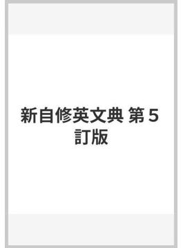新自修英文典 第5訂版