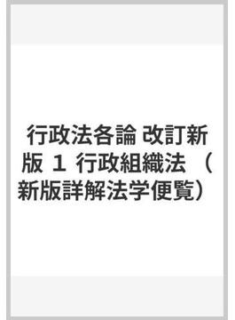 行政法各論 改訂新版 1 行政組織法