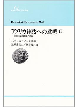 アメリカ神話への挑戦 2 自由主義的改革の破綻