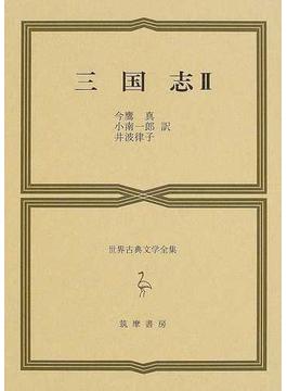 世界古典文学全集 24B 三国志 2
