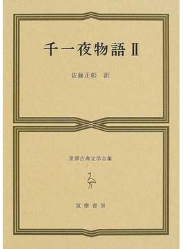 世界古典文学全集 32 千一夜物語 2