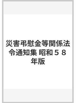 災害弔慰金等関係法令通知集 昭和58年版