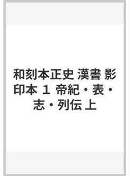 和刻本正史 漢書 1 帝紀・表・志・列伝 上