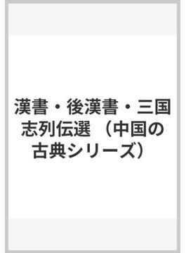 漢書・後漢書・三国志列伝選