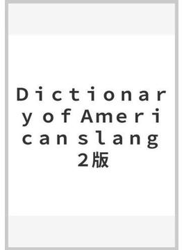 Dictionary of American slang 2版