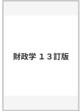 財政学 13訂版