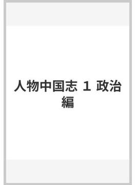 人物中国志 1 政治編