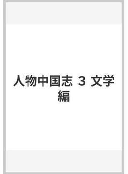 人物中国志 3 文学編