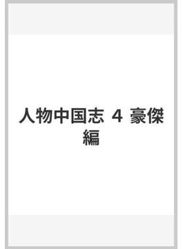 人物中国志 4 豪傑編