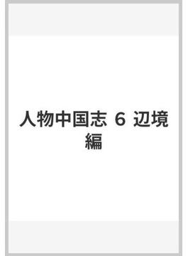 人物中国志 6 辺境編