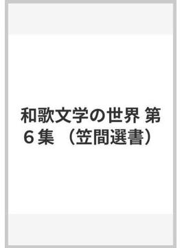 和歌文学の世界 第6集