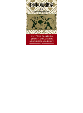 中国の思想家 宇野哲人博士米寿記念論集 上巻