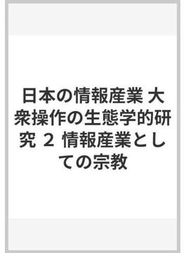日本の情報産業 大衆操作の生態学的研究 2 情報産業としての宗教