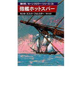 砲艦ホットスパー(ハヤカワ文庫 NV)