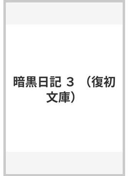暗黒日記 3