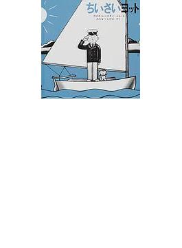 ちいさいヨット
