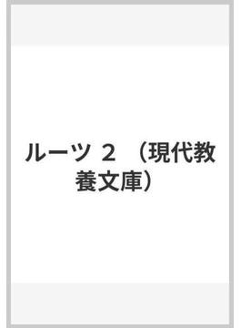 ルーツ 2