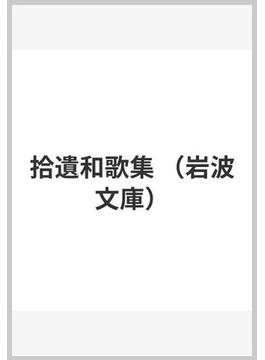 拾遺和歌集(岩波文庫)