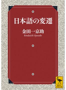 日本語の変遷(講談社学術文庫)