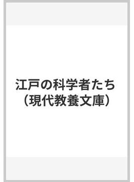 江戸の科学者たち