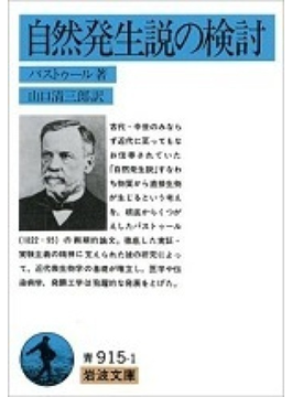 自然発生説の検討(岩波文庫)
