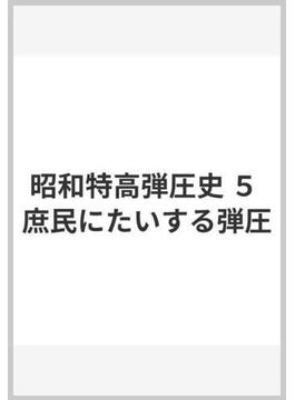 昭和特高弾圧史 5 庶民にたいする弾圧