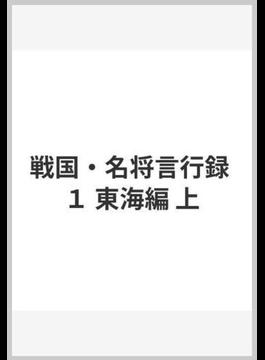 戦国・名将言行録 1 東海編 上