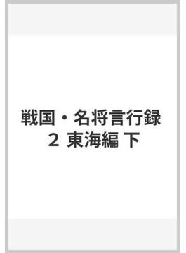 戦国・名将言行録 2 東海編 下