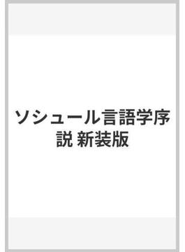 ソシュール言語学序説 新装版