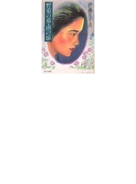 野菊の墓・隣りの嫁 改版(角川文庫)
