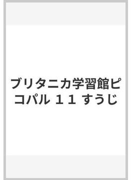 ブリタニカ学習館ピコパル 11 すうじ