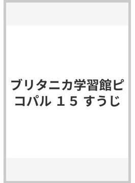 ブリタニカ学習館ピコパル 15 すうじ