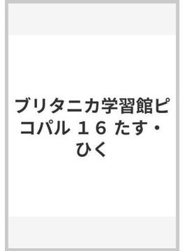 ブリタニカ学習館ピコパル 16 たす・ひく