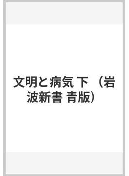 文明と病気 下(岩波新書 青版)