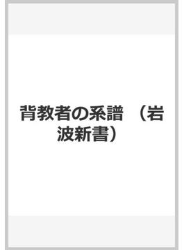 背教者の系譜 日本人とキリスト教(岩波新書 青版)