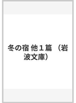 冬の宿 他1篇(岩波文庫)
