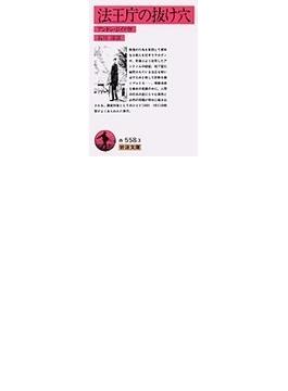 法王庁の抜け穴 改訳(岩波文庫)