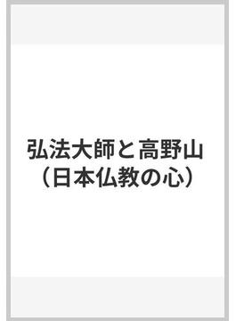 弘法大師と高野山