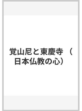 覚山尼と東慶寺