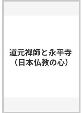 道元禅師と永平寺
