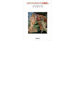 イタリア・ルネサンス美術史 上巻 第14世紀・第15世紀