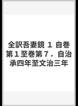 全訳吾妻鏡 1 自巻第1至巻第7.自治承四年至文治三年