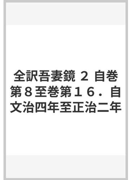 全訳吾妻鏡 2 自巻第8至巻第16.自文治四年至正治二年