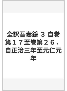 全訳吾妻鏡 3 自巻第17至巻第26.自正治三年至元仁元年