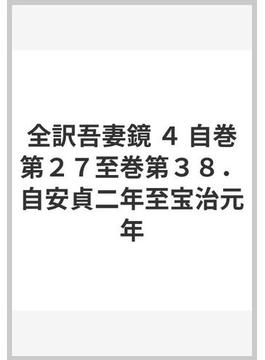 全訳吾妻鏡 4 自巻第27至巻第38.自安貞二年至宝治元年